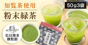 知覧茶使用 粉末緑茶 50×3袋