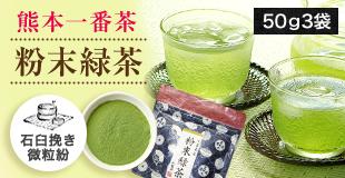 一番茶使用 粉末緑茶 50×3袋