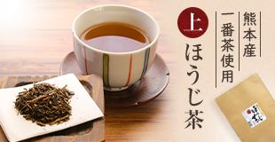 熊本産一番茶使用 上・ほうじ茶