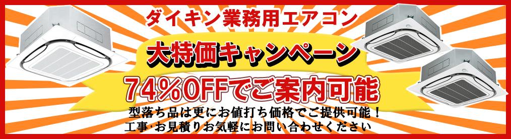 ダイキン業務用エアコン 大特価キャンペーン