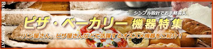 ピザ・ベーカリー特集