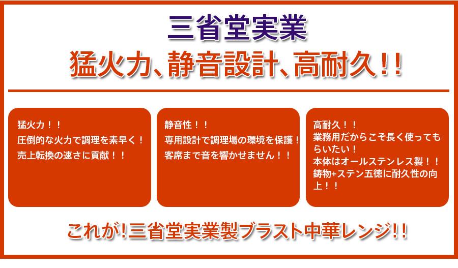 三省堂実業製 ブラスト中華レンジ