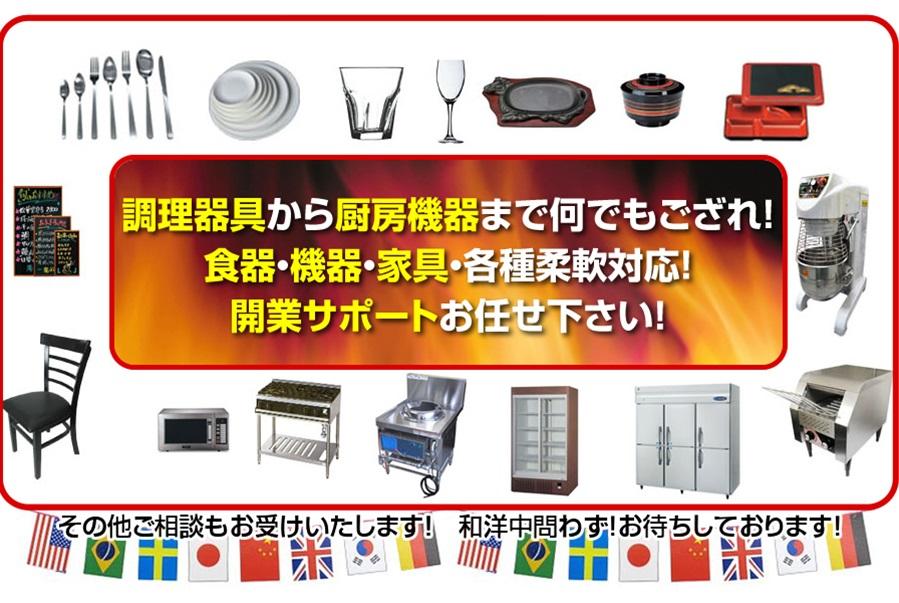 調理器具から厨房機器まで何でもござれ!