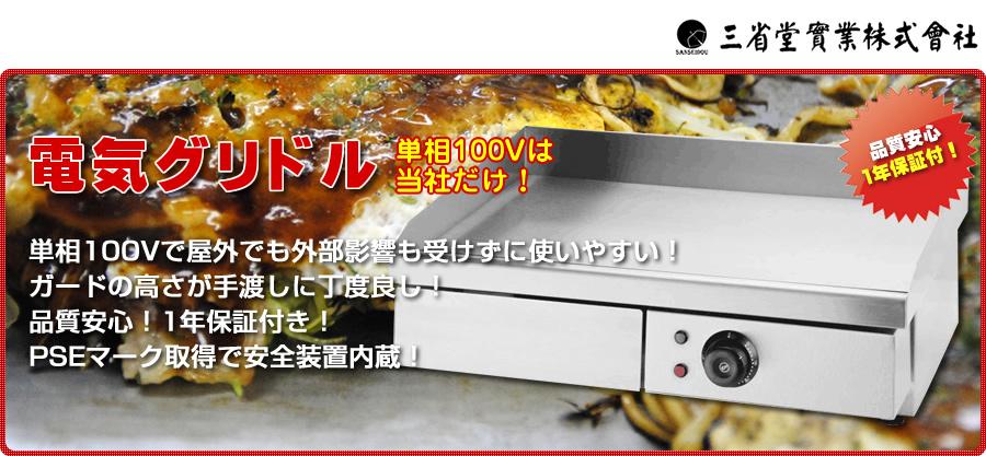 三省堂実業製電気グリドル