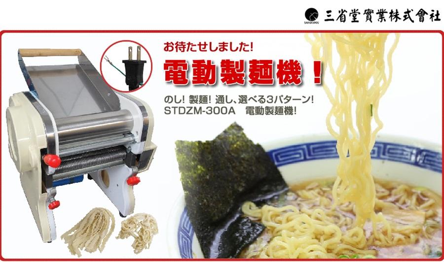 三省堂電動製麺機