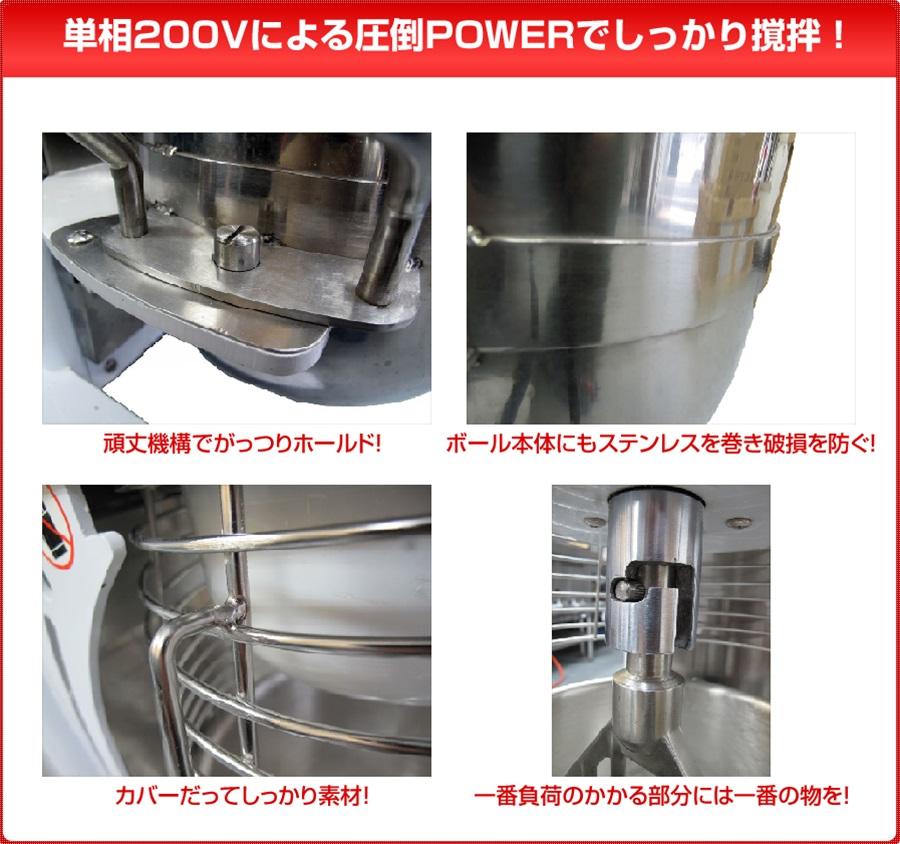 単相200Vによる圧倒POWERでしっかり撹拌!