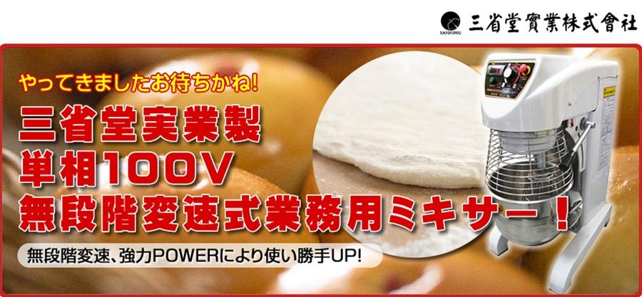 三省堂実業製単相200V 無段階変速式業務用ミキサー