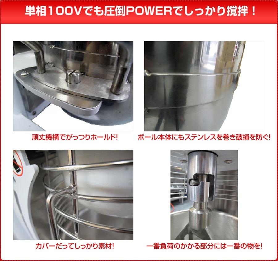 単相100Vによる圧倒POWERでしっかり撹拌!