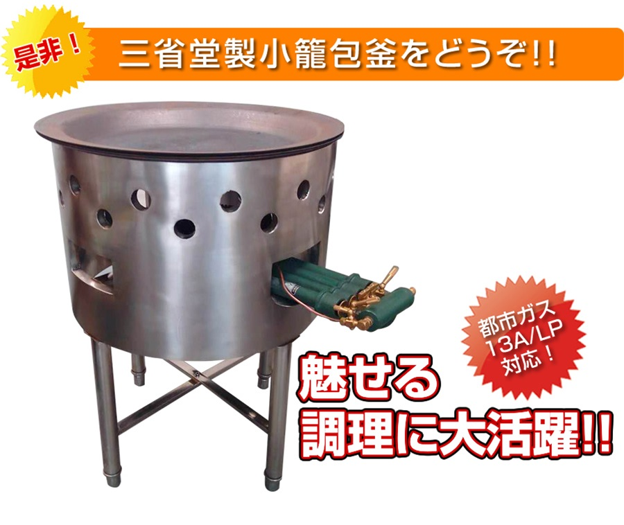 三省堂実業製 小籠包釜