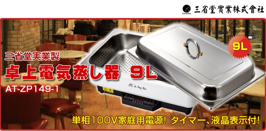 三省堂実業製 卓上電気蒸し器 9L