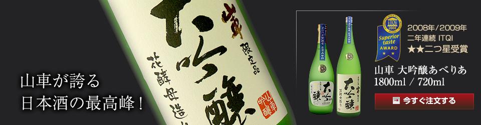 山車が誇る日本酒の最高峰!「山車 大吟醸あべりあ」