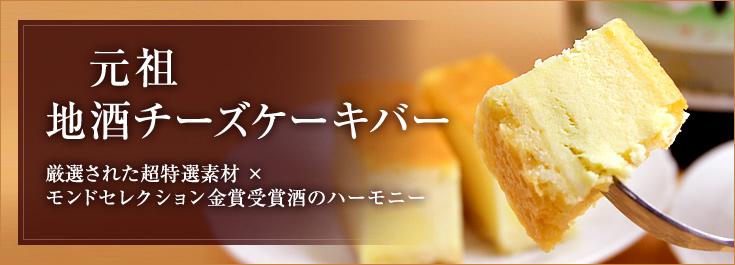元祖地酒チーズケーキバー