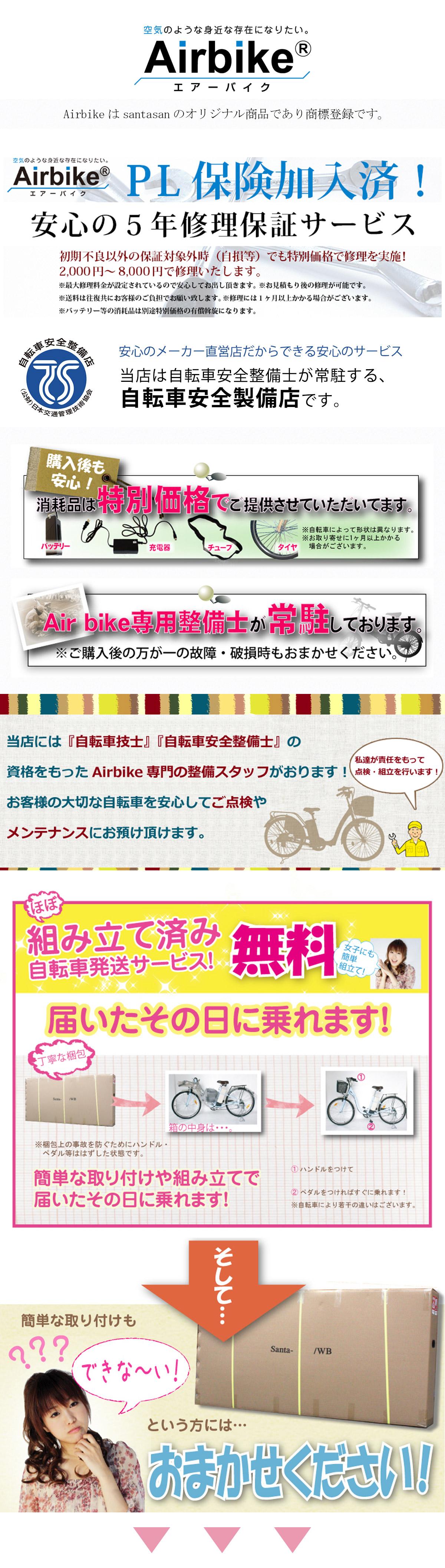 電動自転車 登録