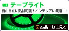 テープライト│自由自在に貼付可能。インテリアに最適!!