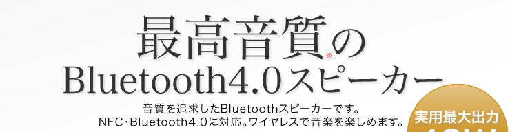 最高音質のBluetooth4.0スピーカー