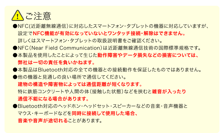 NFC機能が有効になっていないとワンタッチ接続・解除はできません