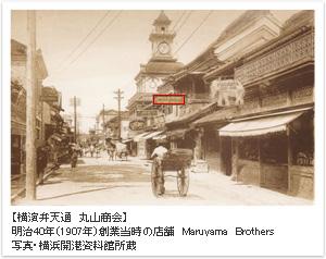 【横濱弁天通 丸山商会】明治40年(1907年)創業当時の店舗 Maruyama Brothers