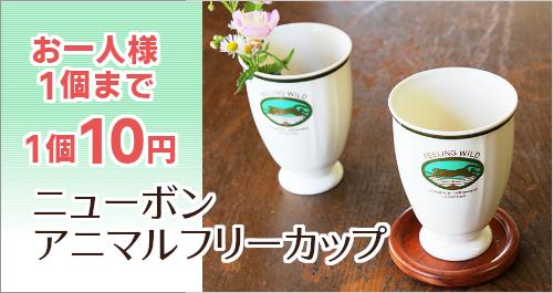 お一人様2個まで 1個10円 ニューボンアニマルフリーカップ