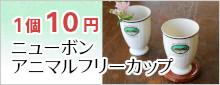 1個10円 ニューボンアニマルフリーカップ