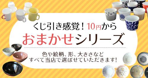 くじ引き感覚!10円から!おまかせシリーズ