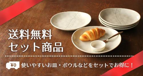 送料無料、セット商品 使いやすいお皿・ボウルなどをセットでお得に!