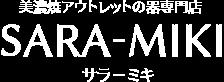 美濃焼アウトレットの専門店「SARA-MIKI」サラ−ミキ