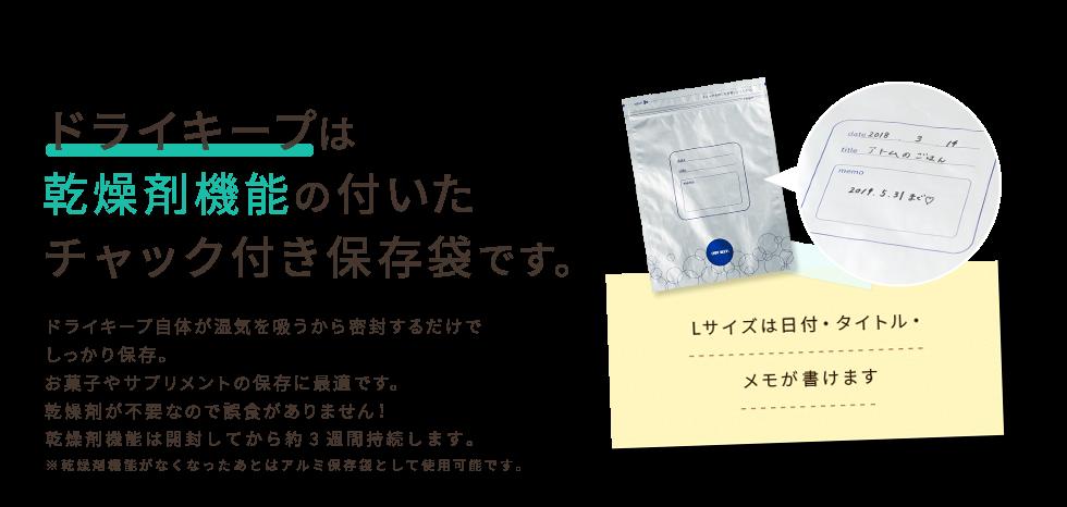 ドライキープは乾燥剤機能の付いたチャック付き保存袋です