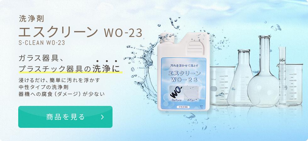 エスクリーン WO-23