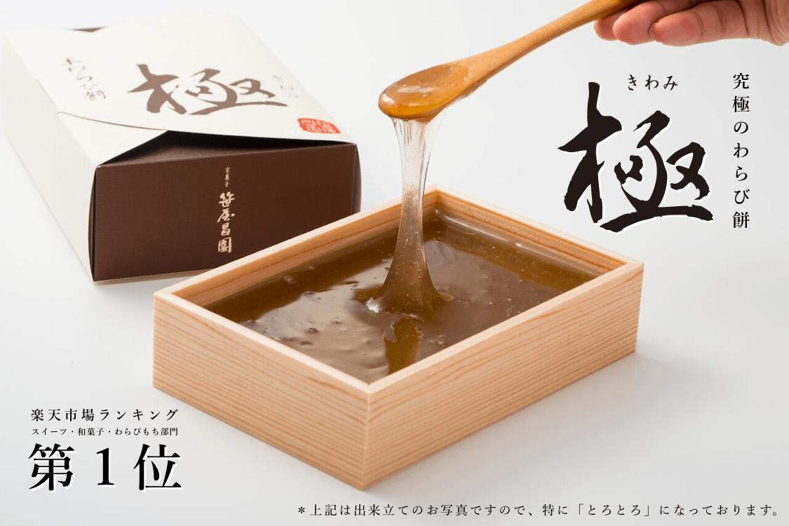 京菓子の老舗がこだわりを持ってお作りする「わらびもち」です。