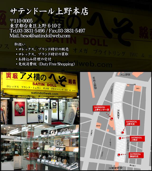 best website 6195b d6eb9 ロレックス専門店サテンドール サテンドール上野本店