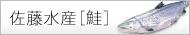 佐藤水産の鮭