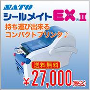 SATO ラベル剥離機 シールメイトEXII(S‐70)標準仕様