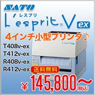 SATO L'esprit(レスプリ) V-exシリーズ