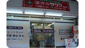 漢方のサツマ花隈店