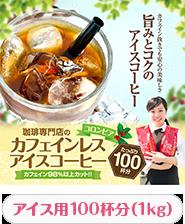 コーヒー豆100杯分