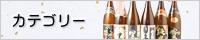 お取り寄せグルメ地酒焼酎のサワヤのカテゴリーメニュー