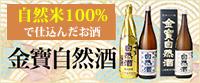 仁井田本家の金寶自然酒