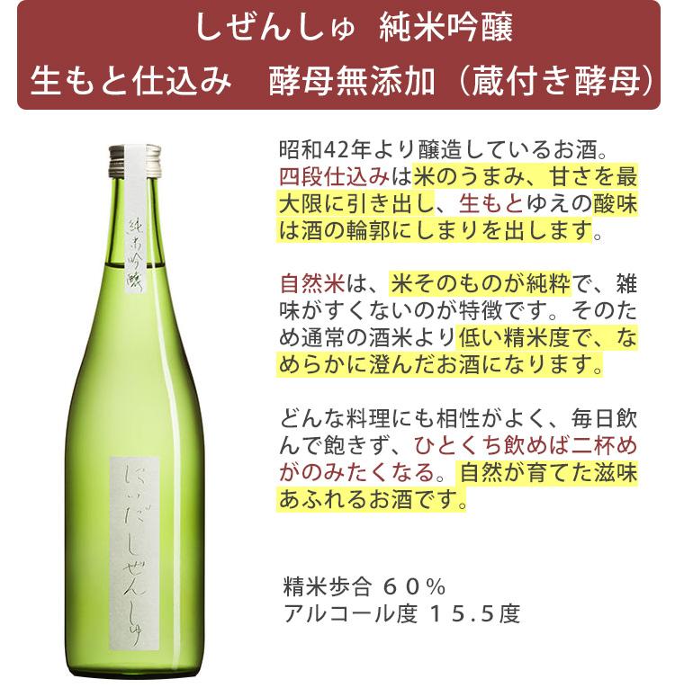 仁井田本家 にいだしぜんしゅ純米吟醸酒