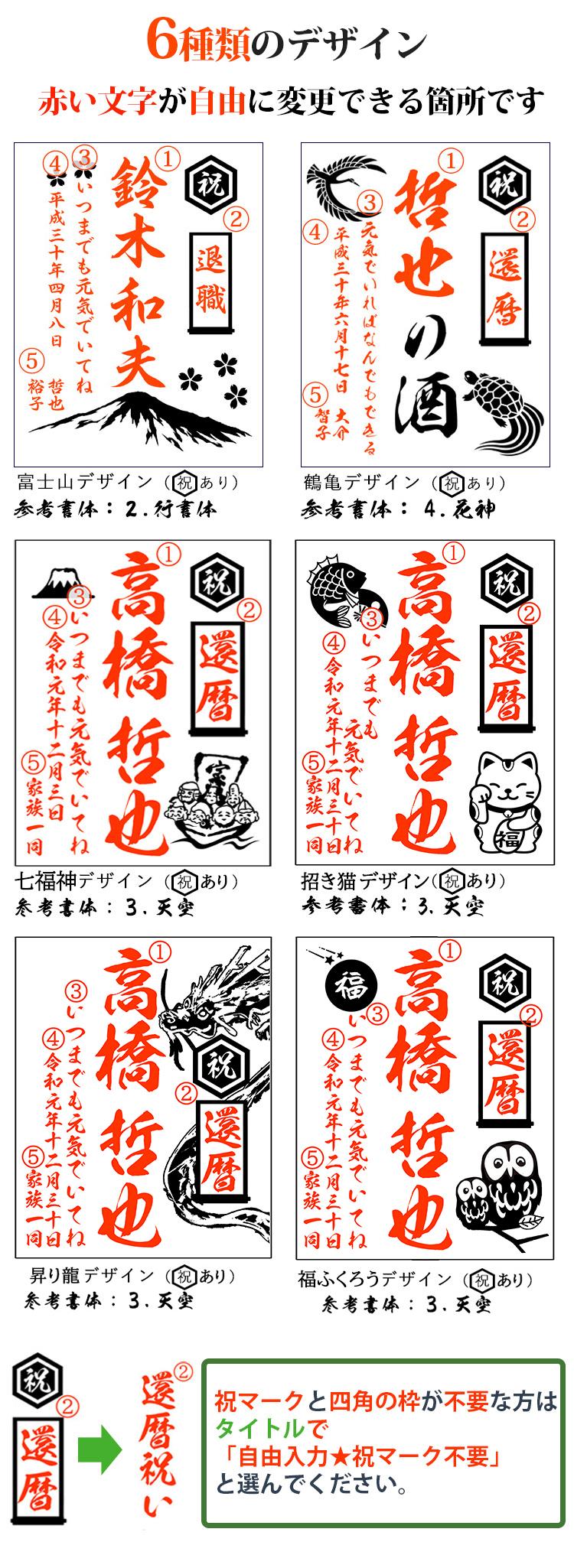 和系デザインの彫刻説明01