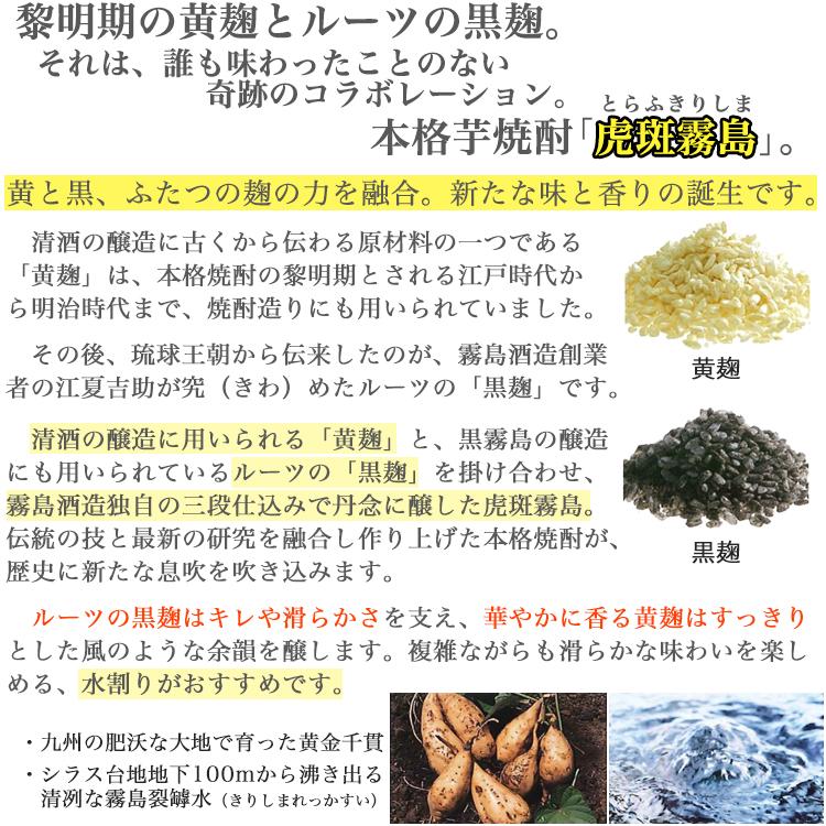 虎斑霧島の説明2