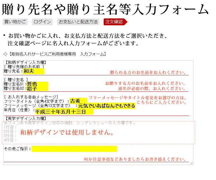 和系デザインのフォーム説明