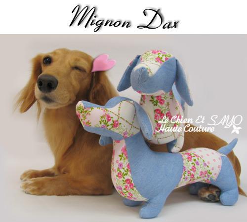 Mignon DAX(ミニョン ダックス)