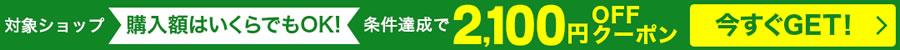 対象ショップ購入額はいくらでもOK!2,100円OFFクーポン