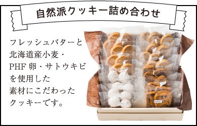 自然派クッキー詰め合わせ