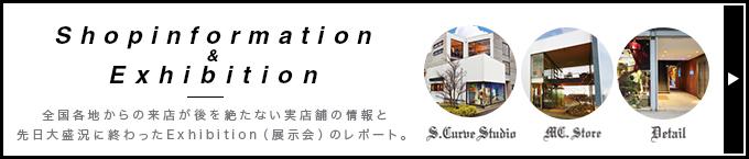 shopinformation