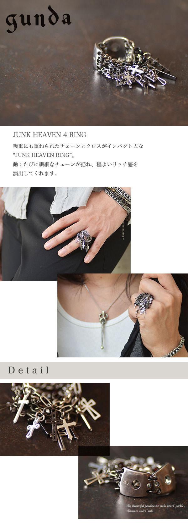 ガンダ / gunda / リング / RING / ジャンクヘブン リング / JUNK HEAVEN 4 RING / 指輪 / ジュエリー /  アクセサリー / メンズ / MENS / レディース / LADYS / ユニ