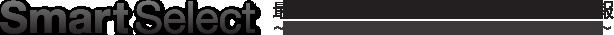 【SmartSelect】最新スマホカバー&ケーストレンド速報〜友達に自慢できる高品質スマホケース・スマホカバー〜