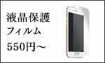 液晶保護フィルム 550円〜