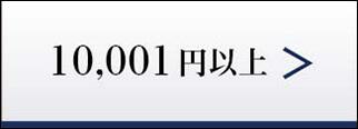 10,001円以上