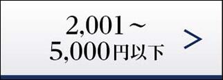 2,001円から5,000円以下